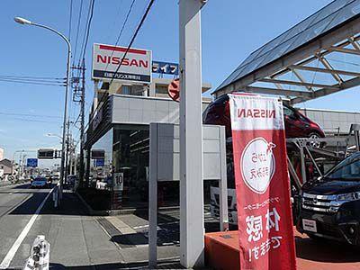 NISSAN神奈川