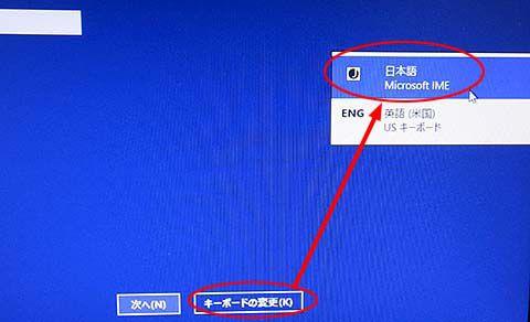 キーボード日本語変更