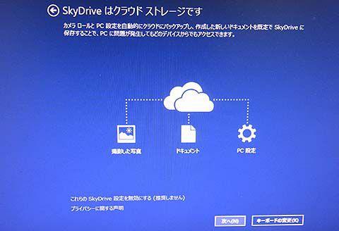 SkyDrive設定