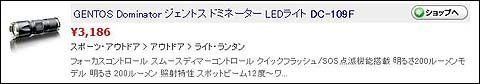 3DC-109F_最安値3,186円.jpg