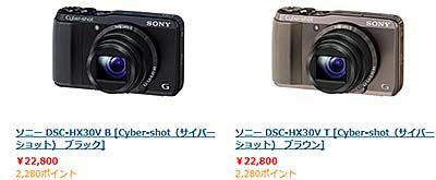 DSC-HX30V_c.jpg