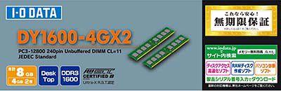 DY1600-4GX2package.jpg