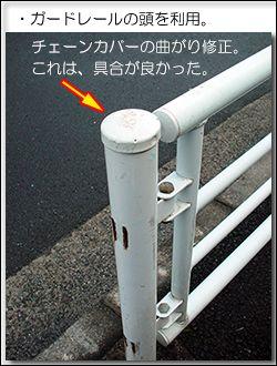 ガードレール_c2.jpg