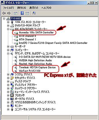 デバイスマネージャs_c.jpg