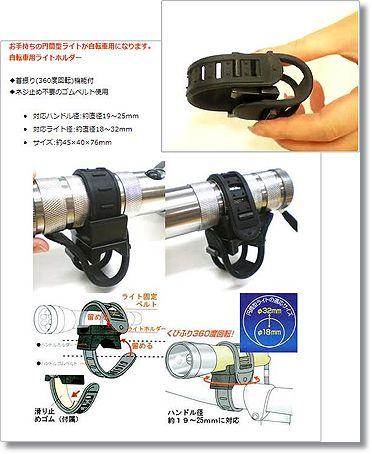 ライトホルダー 5.jpg