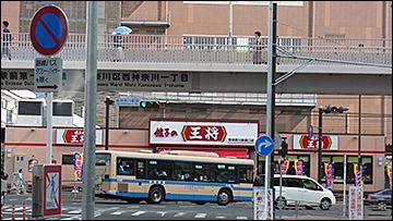 王将(東神奈川)360_c.jpg