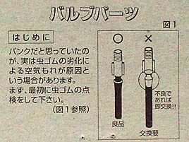 虫ゴム-5a.jpg