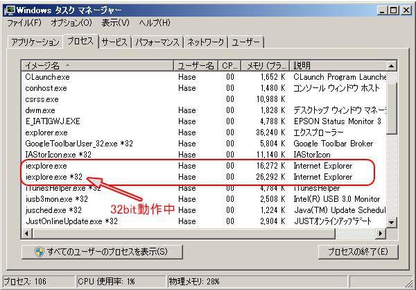 IE10-32bit_c.jpg