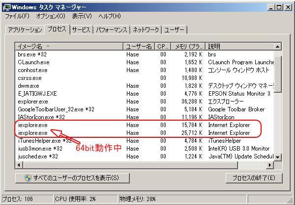 IE105-64bit.jpg