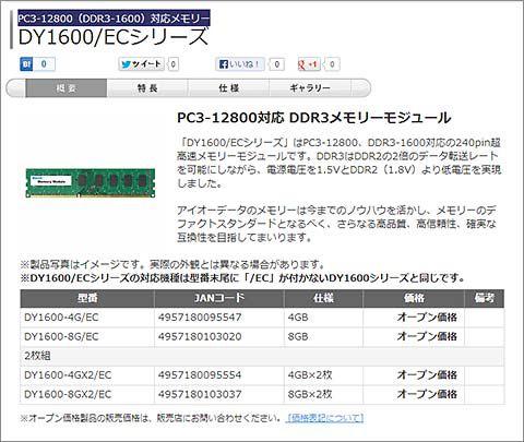 IO_DY1600EC_c.jpg