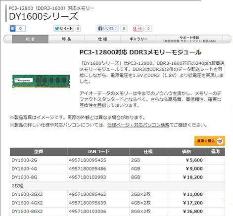 IO_DY1600_c.jpg