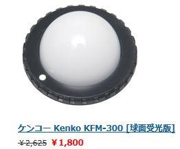 Kenko KFM-300_c.jpg