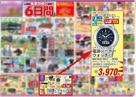 MCS2広告.jpg
