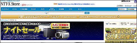 NTT-x_c.jpg