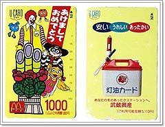 U-CARD_s.jpg