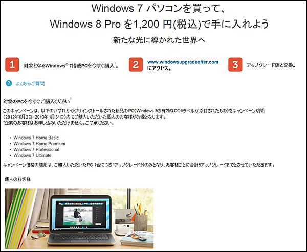 Windows 8 Pro-3_600_Lc.jpg