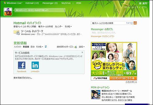 Windows_Live.jpg