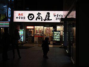 hidakaya300_c.jpg