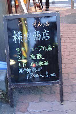nomikai_2013.05.02-02_c.jpg