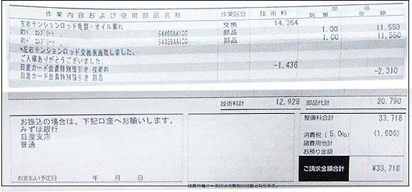 receipt_c.jpg