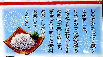 shirasu-02_c.jpg