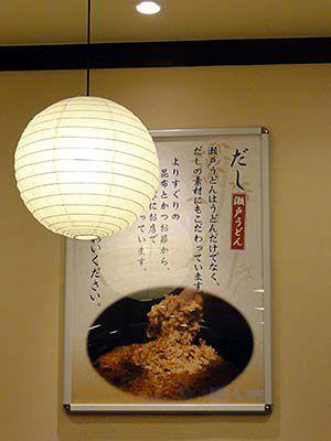udon-5_c.jpg
