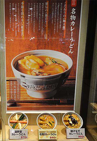 wakasyachi-1-7_c.jpg