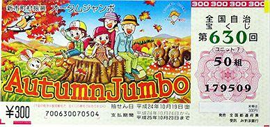630AutumnJumbo-2_c.jpg